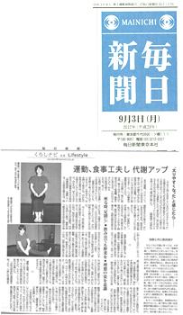毎日新聞2012年9月3日月曜日朝刊にて有吉与志恵が代謝アップのコンディショニングをコメント。