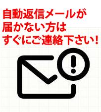 yahoo、Gmail、hotmail、icloudのメールアドレスをご利用の皆様へ