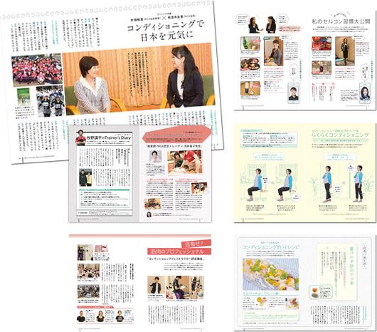 季刊誌ページ イメージ