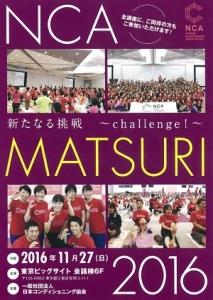 matsuri2016web