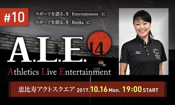 10/16(月)ALE14に有吉与志恵登壇します!