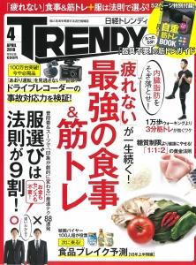 日経TRENDY 4月号