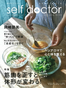 self doctor表紙