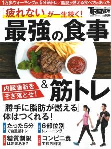 日経TRENDY 別冊 表紙