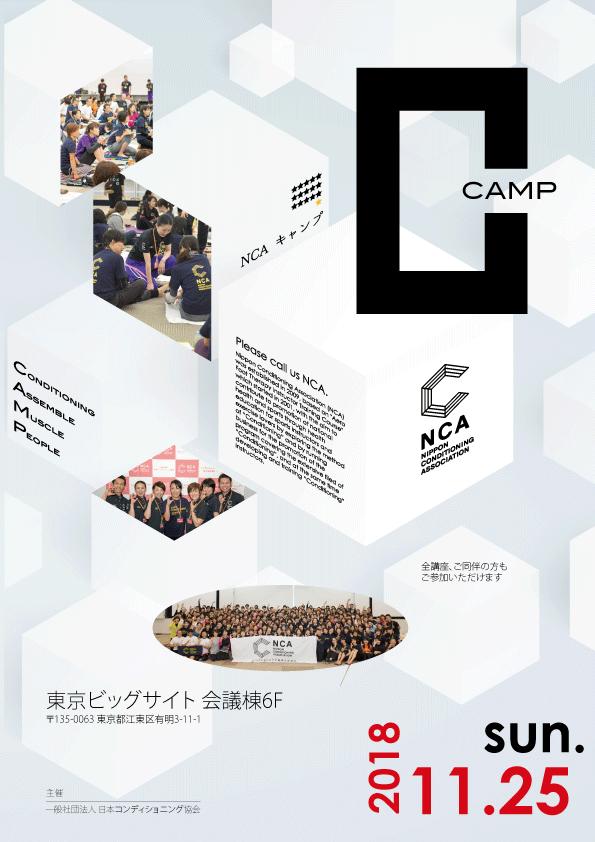 NCA CAMP(旧MATSURI)2018受付開始!!!
