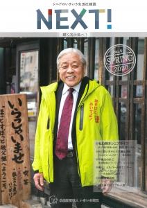 シニアのいきいき生活応援誌「NEXT!」第4号 表紙