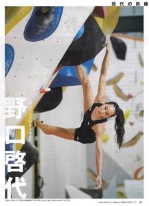 201102 AERA(掲載誌①)